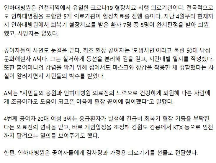 4.jpg 인천 최초 코로나 확진자 근황.jpg