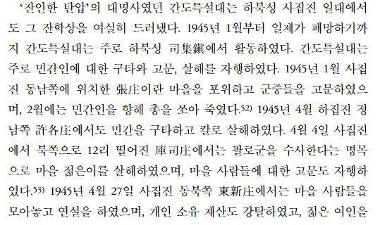 간도특설대만행3.jpg