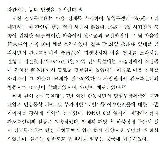 간도특설대만행4.jpg