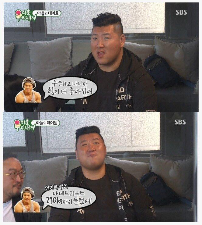 김종국 데드리프트 기록.jpg 김종국의 등 운동 기록