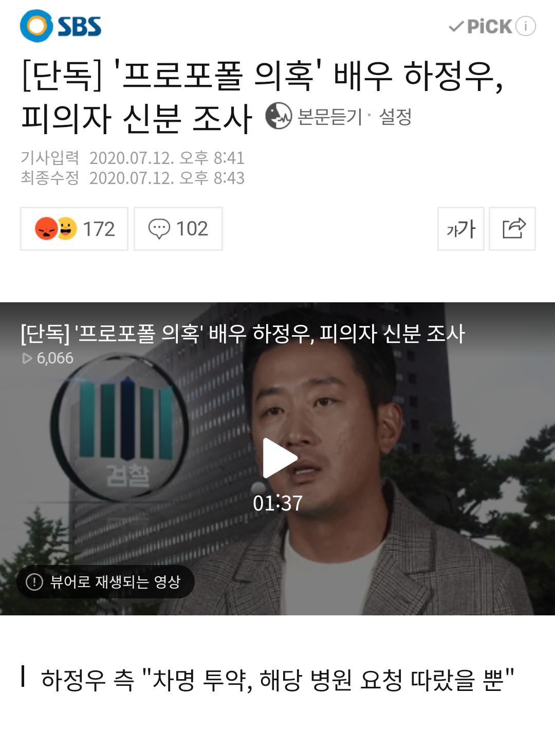 Capture+_2020-07-12-22-07-01.png [SBS] 배우 하정우, 프로포폴 의혹으로 피의자 신분 조사