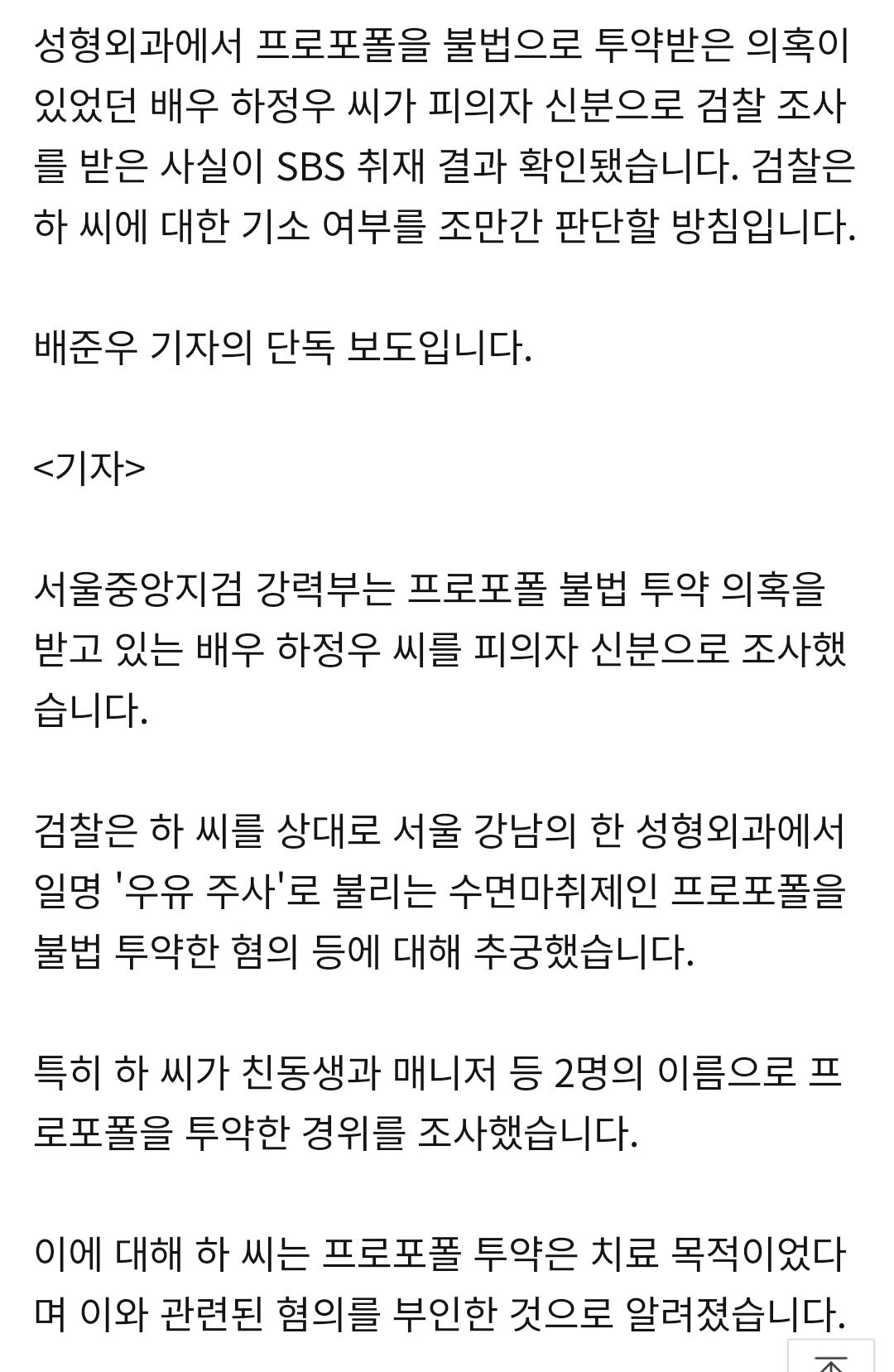 Capture+_2020-07-12-22-08-36.png [SBS] 배우 하정우, 프로포폴 의혹으로 피의자 신분 조사