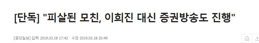 한국을 뜨겁게 달궜던 대규모 사기꾼 집안의 결말...