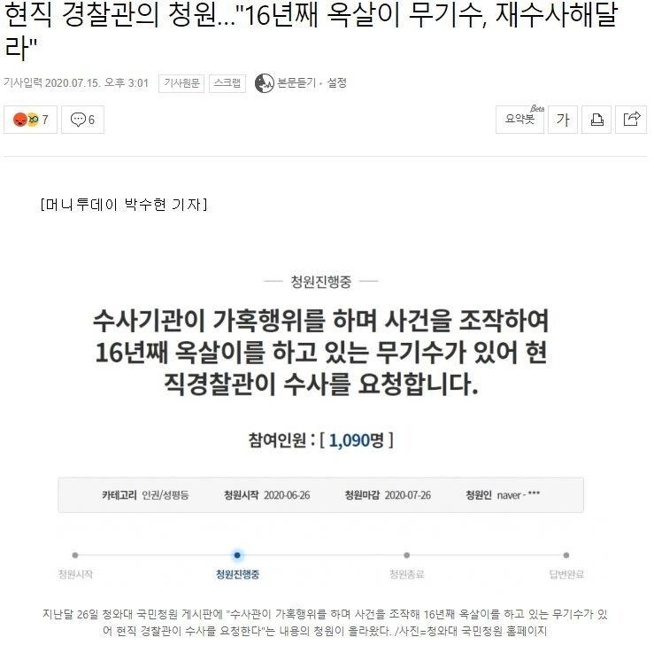"""캡처.JPG 현직 경찰관의 청원…""""16년째 옥살이 무기수, 재수사해달라"""""""