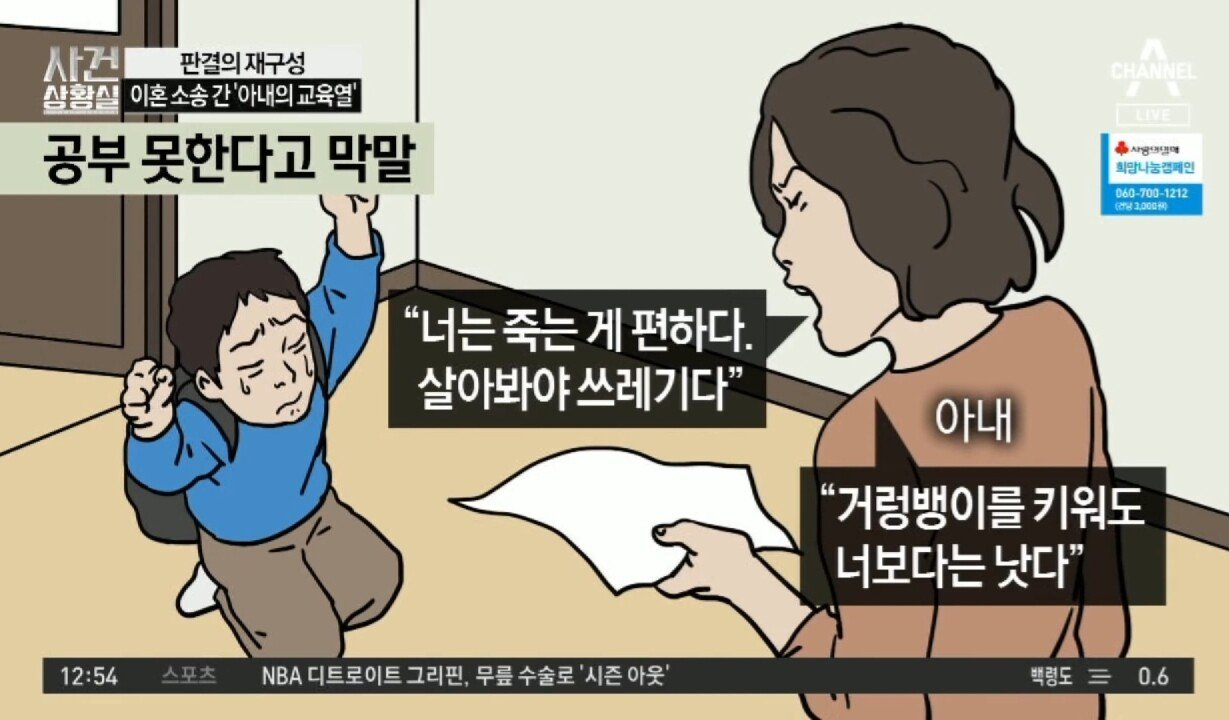 Screenshot_20200718-195600_YouTube.jpg 공부 못한다고 아들 학대한 엄마