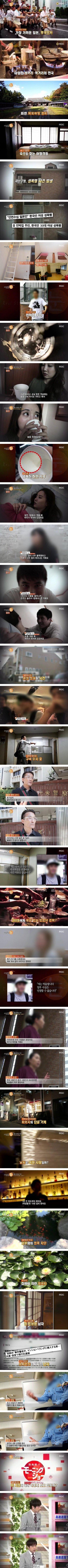 일본 에어비앤비 한국인 성폭행사건