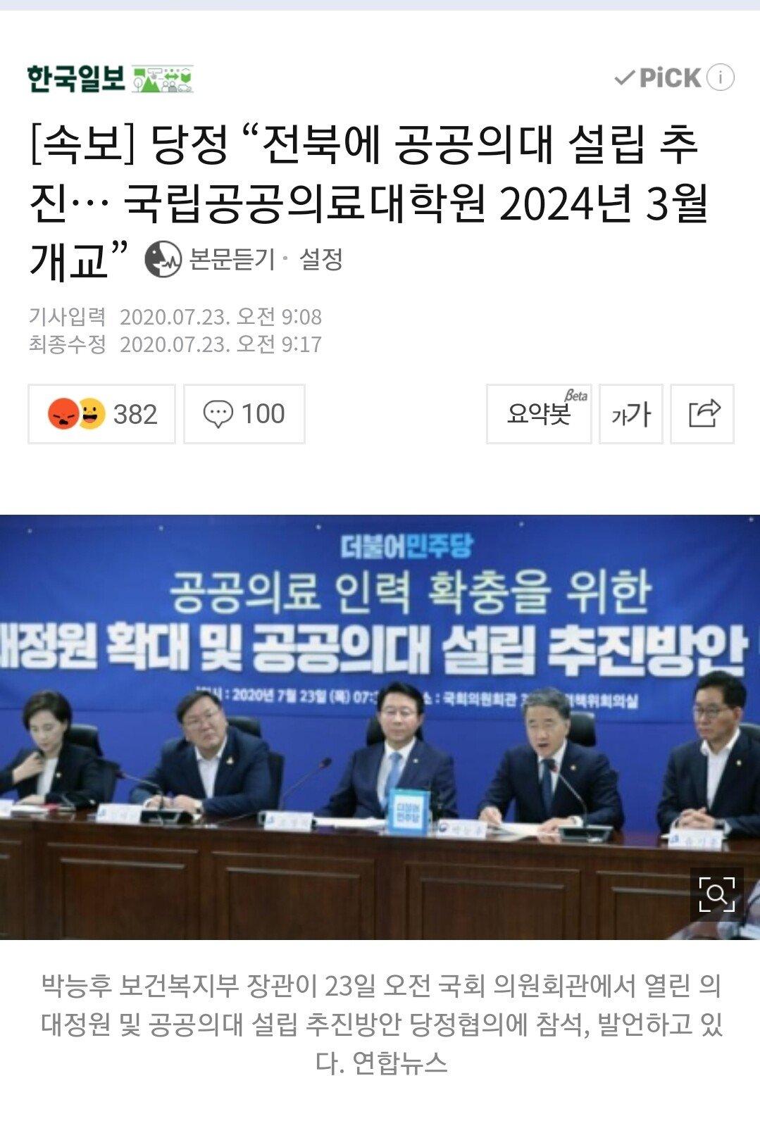 Screenshot_20200723-092805_Samsung Internet.jpg 전북에 공공의대 설립 추진