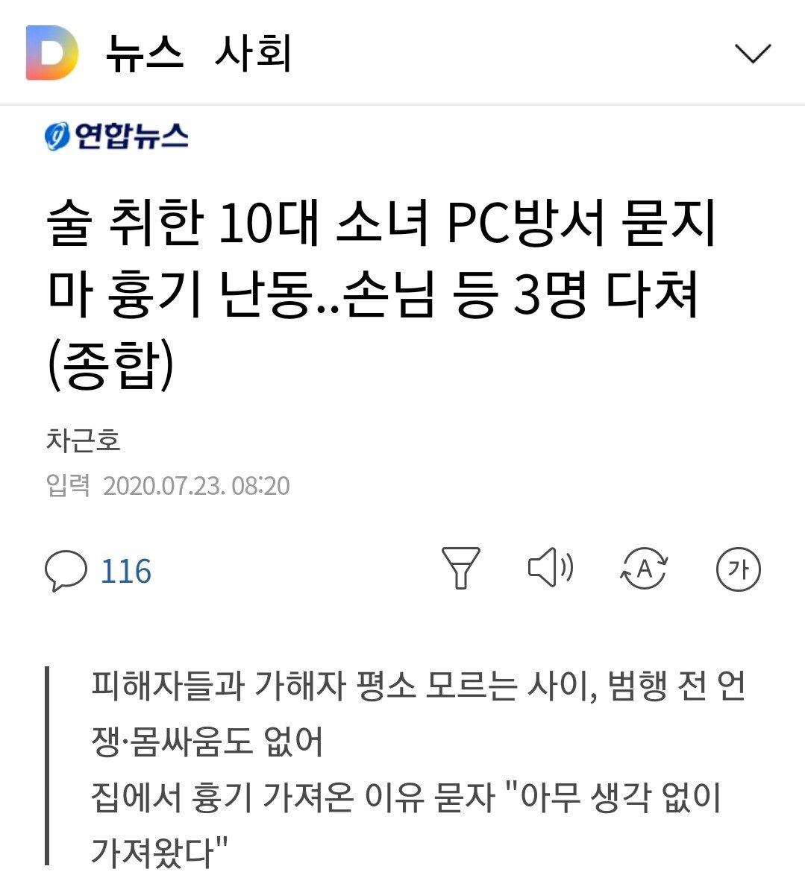 Screenshot_20200723-084350_Samsung Internet.jpg 오늘자 천룡인 삼신기 범죄.JPG