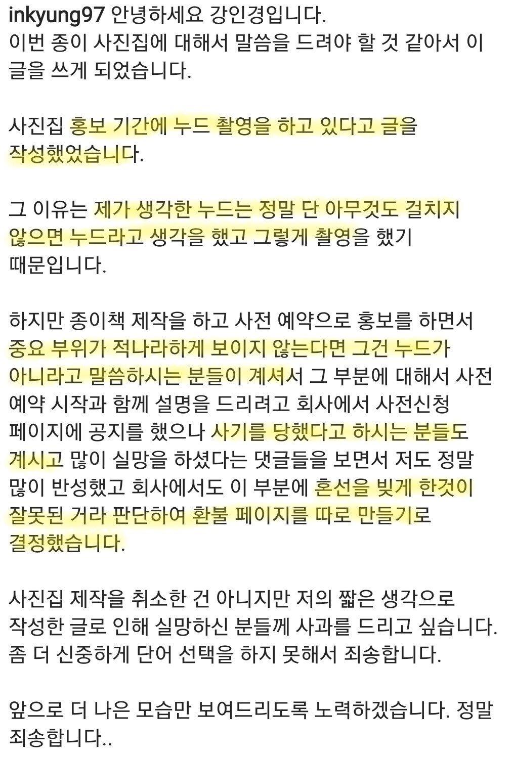 강인경 비공개 온라이프존