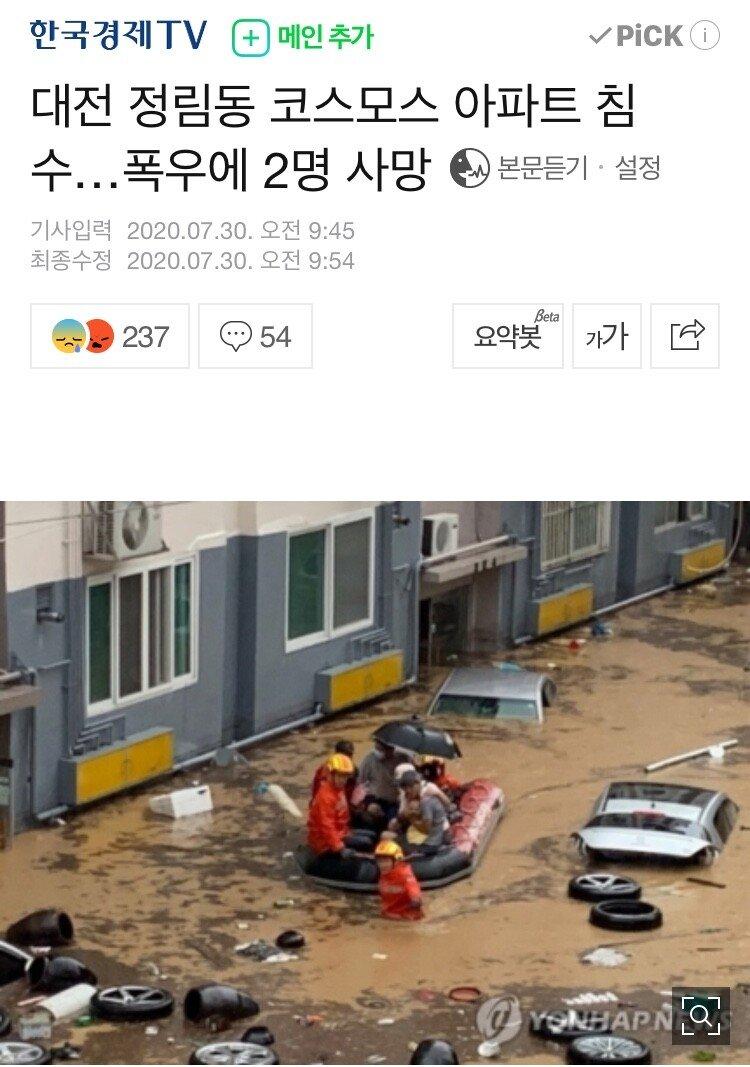 86D7EB2A-3A99-46D4-9D57-86DD6245F90A.jpeg 대전 정림동 코스모스 아파트 침수…폭우에 2명 사망