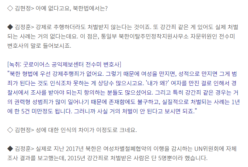 20200731_125456.png 충격적인 북한의 강간실태