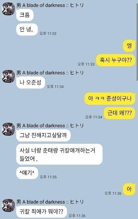 전학간 급식 새친구 카카오톡 근황..