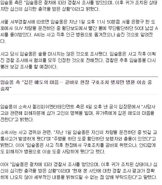 """2.PNG [전문] 임슬옹 """"현장서 구호조치 했지만 사망…심각한 충격"""""""