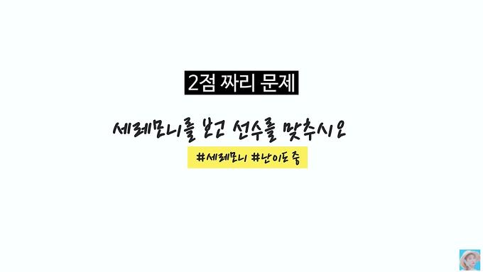 1.png 윤두준-오하영 둘 다 감도 못 잡은 축잘알 퀴즈.jpgif