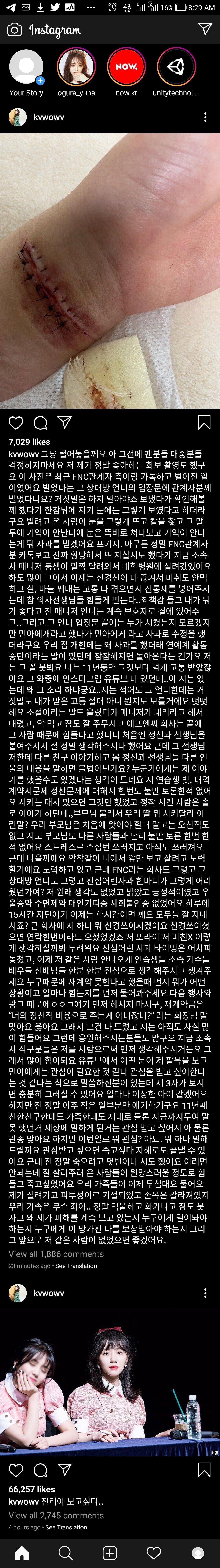 혐) Aoa 전맴버 민아 인스타그램에 글올라옴. 전문