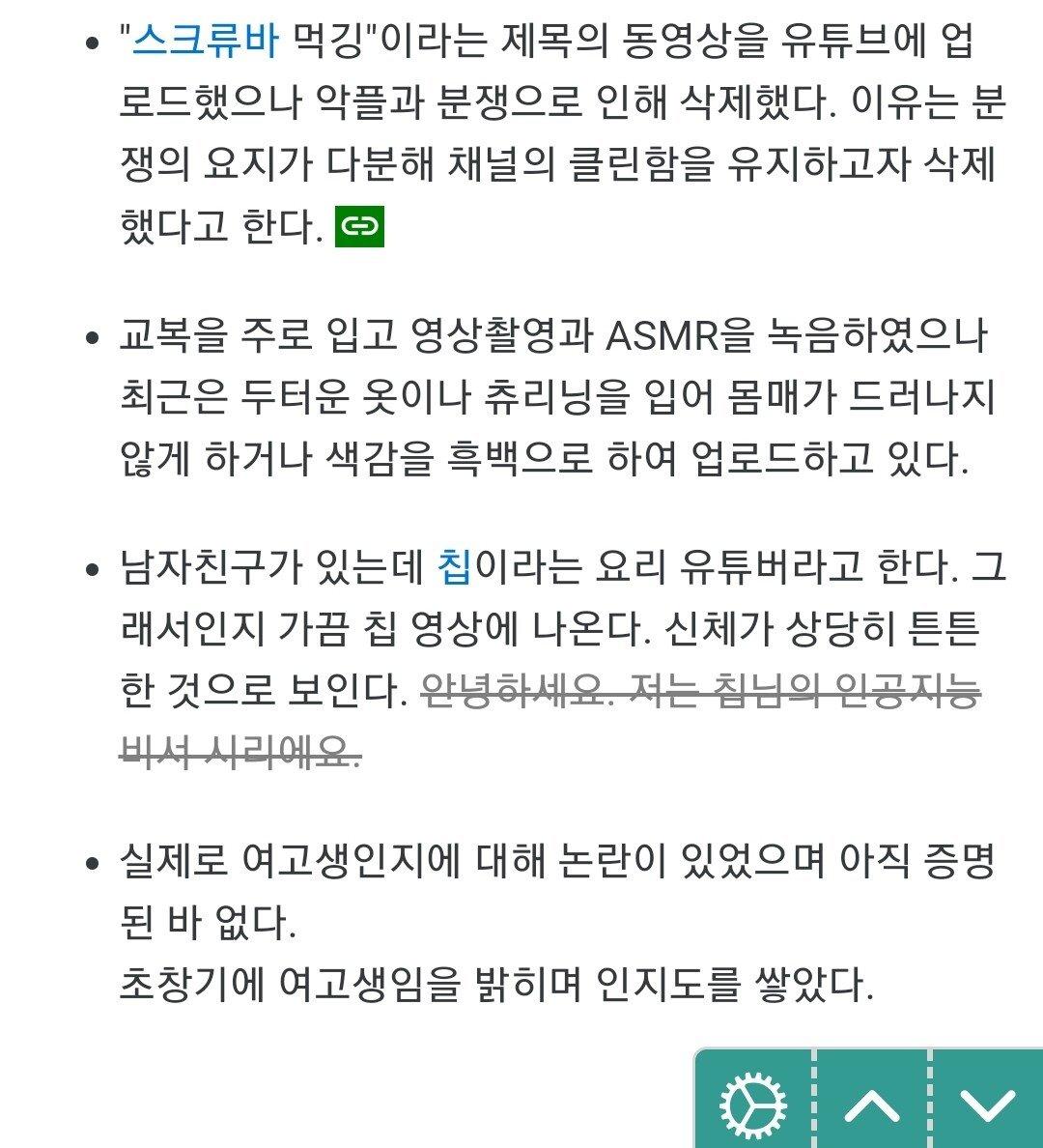 Screenshot_20200806-175202_Samsung Internet.jpg 유튜버 칩 뒷광고 사실 인정. jpg (asmr 지읒 남친)