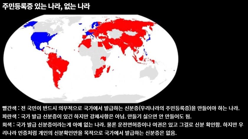주민등록증 발급이 의무가 아닌 나라들.jpg