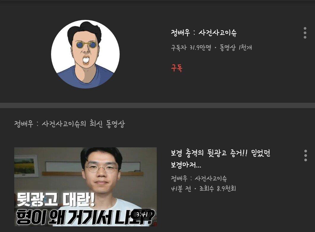 실시간 유튜버 정배우 보겸 뒷광고 저격 포텐 터짐 최신순 에펨코리아
