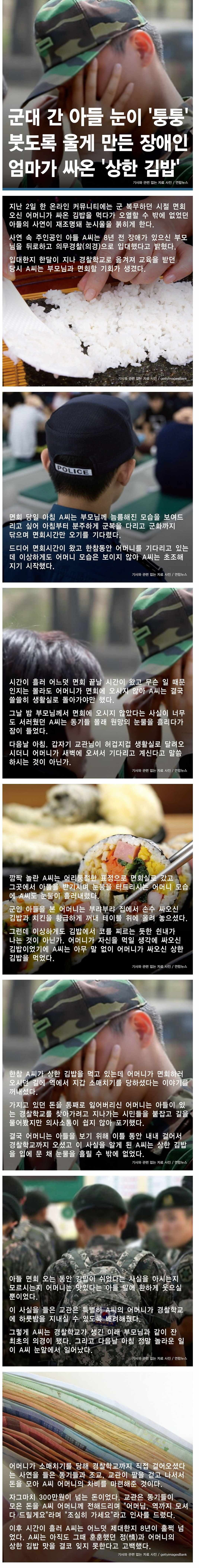 엄마의 김밥...