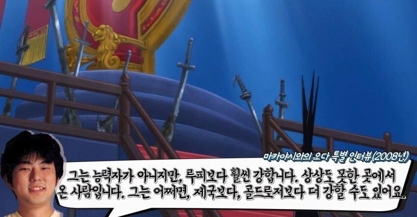 원피스 오다피셜 최종보스