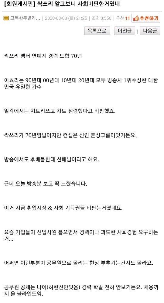 1.jpg 깜짝... 싹쓰리의 숨은의도를 파악한 네티즌 ㄷㄷ