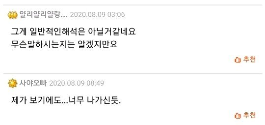 7.jpg 깜짝... 싹쓰리의 숨은의도를 파악한 네티즌 ㄷㄷ