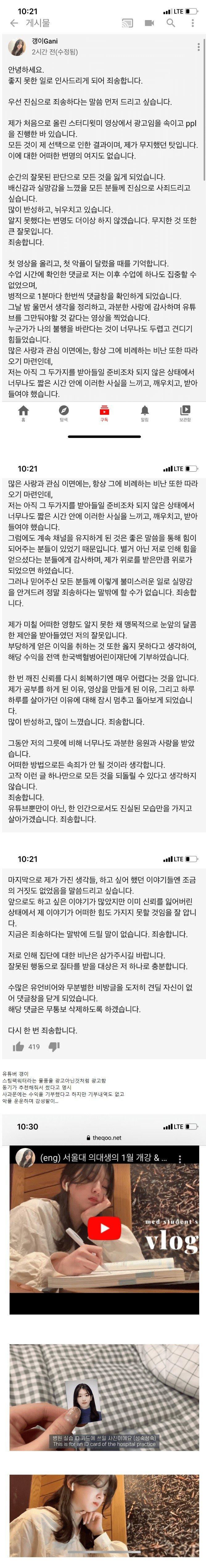 1596809036589915.jpg 뒷광고 사죄글 올리는 서울대 의대녀.jpg