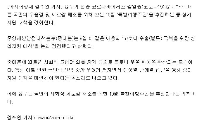 11.PNG [속보] 정부, 국민 우울감 해소 위해 10월 \'특별여행주간\' 추진