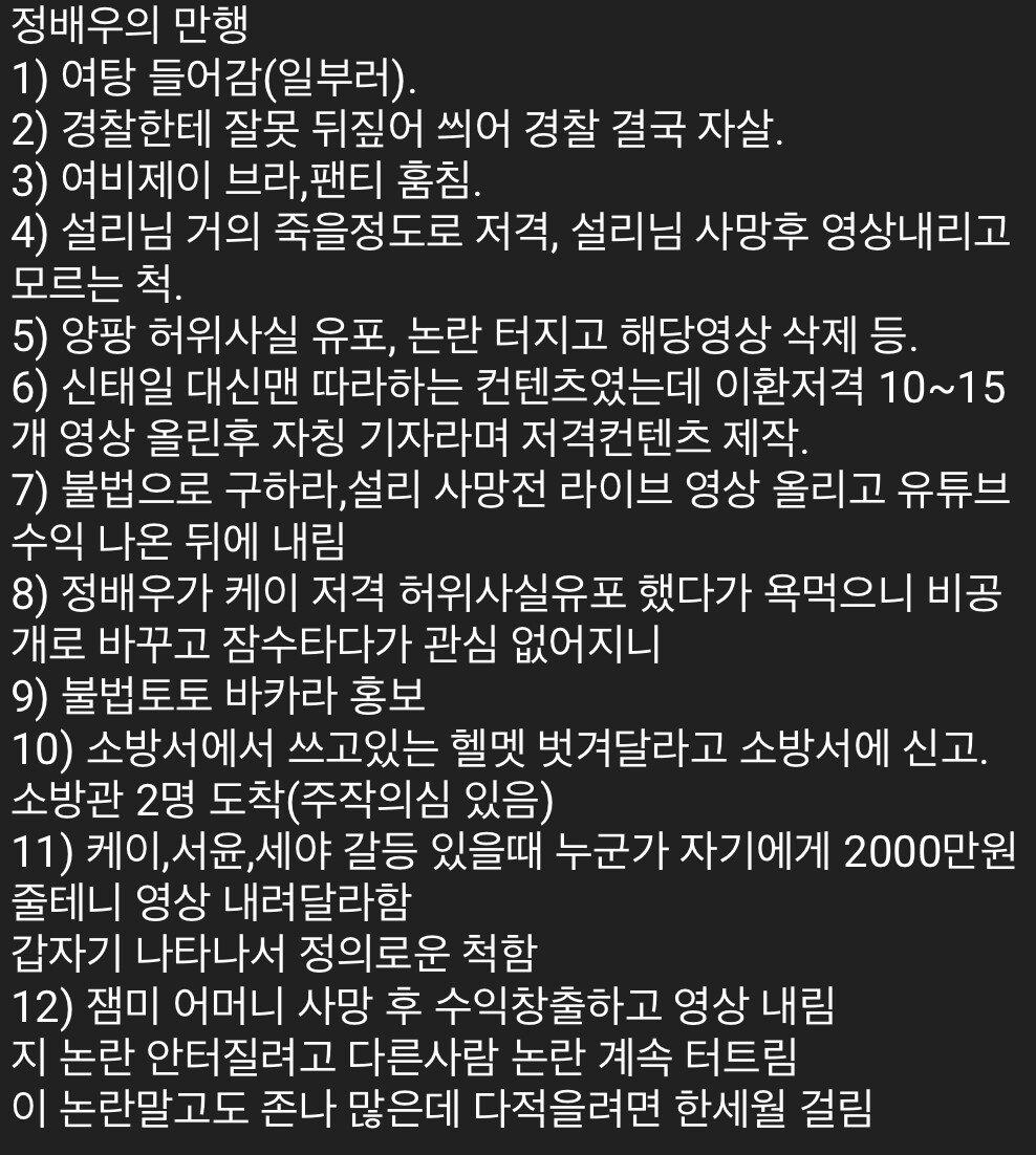 정배우의 만행 Jpg 포텐 터짐 최신순 에펨코리아