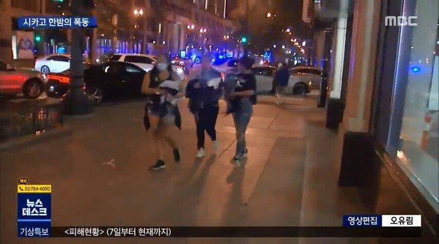 MBC)_20200811_222537.742.jpg 트위터에 올라온 가짜뉴스 한줄에 쑥대밭 되버린 미국 시카고