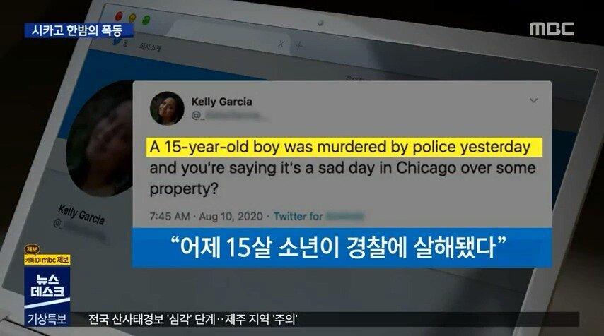 MBC)_20200811_222440.092.jpg 트위터에 올라온 가짜뉴스 한줄에 쑥대밭 되버린 미국 시카고