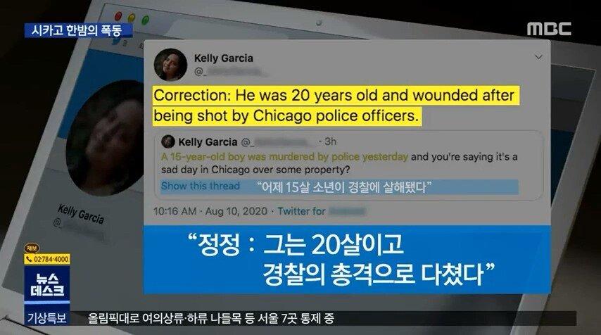 MBC)_20200811_222458.448.jpg 트위터에 올라온 가짜뉴스 한줄에 쑥대밭 되버린 미국 시카고