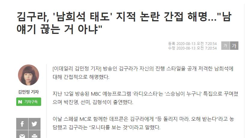 """image.png 김구라, \'남희석 태도\' 지적 논란 간접 해명…""""남 얘기 끊는 거 아냐"""""""