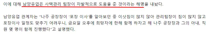 image.png 남양유업, 임원 사택 이사에 직원 강제동원 논란