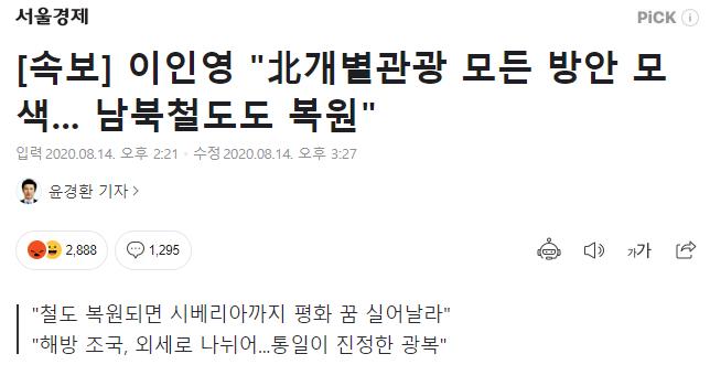 "image.png [속보] 이인영 ""북한 개별관광 모든 방안 모색... 남북철도도 복원"""