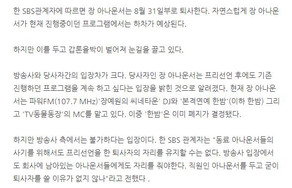1.PNG [단독] 장예원 SBS 아나, 31일 퇴사