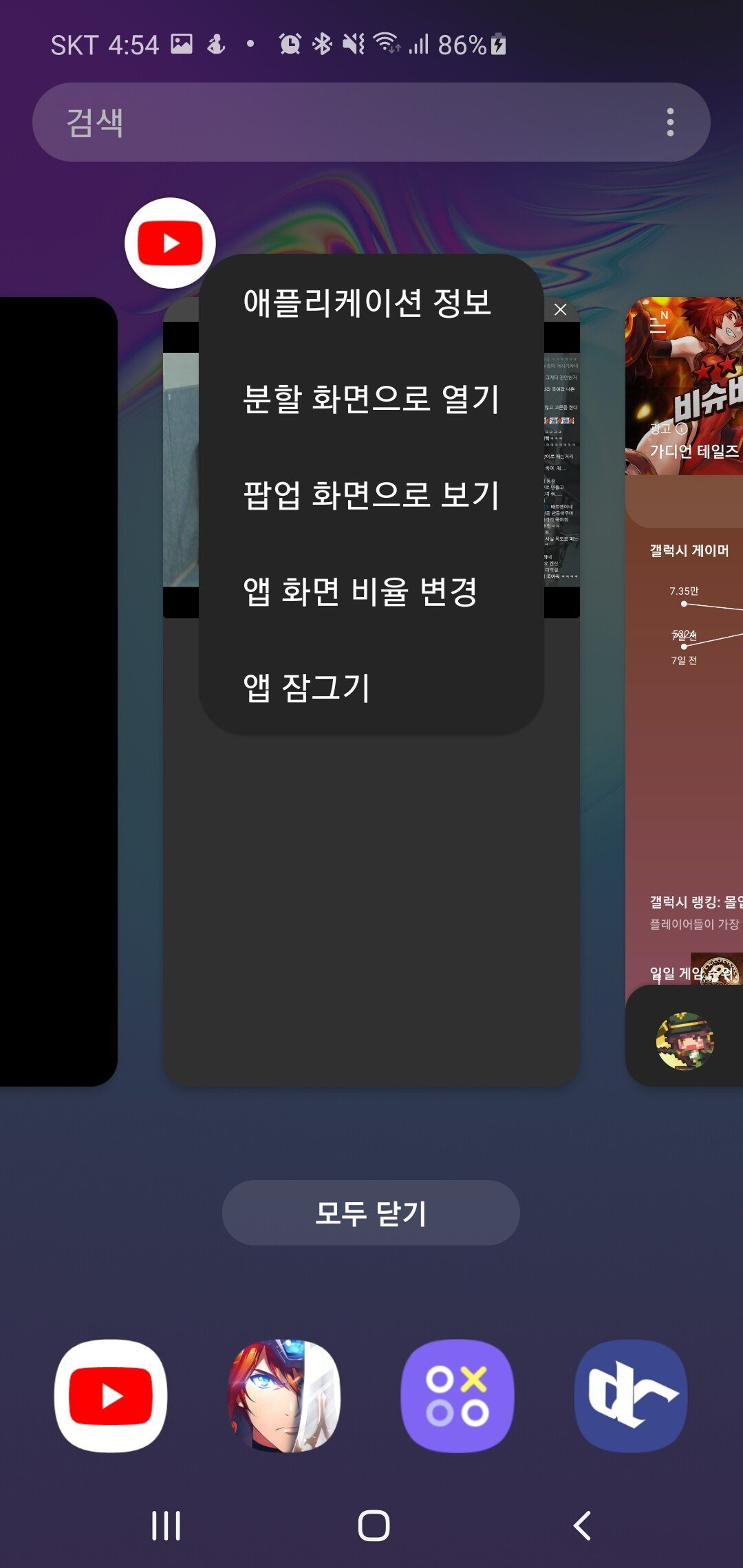 Screenshot_20200814-165416_One UI Home.jpg 정보용...