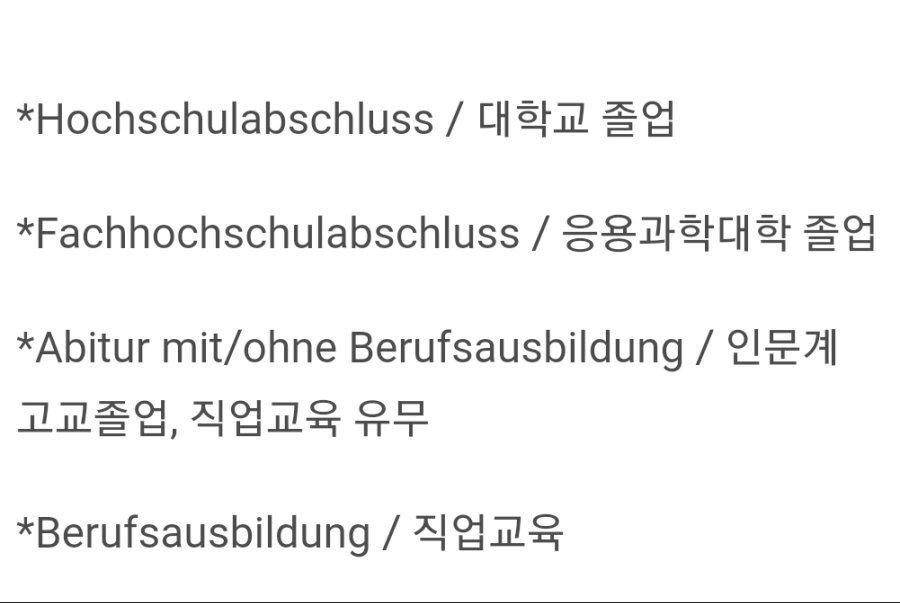 16869a3f7aa4b5f7a.jpg 한국에서 본 받자는 독일 교육제도의 실상