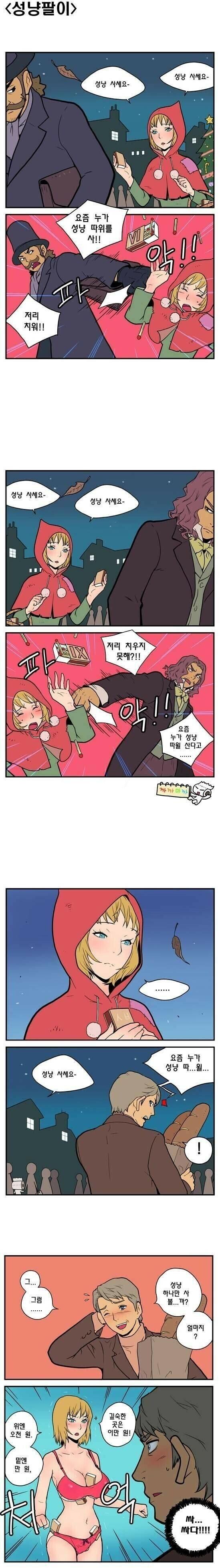 성냥팔이소녀.jpg