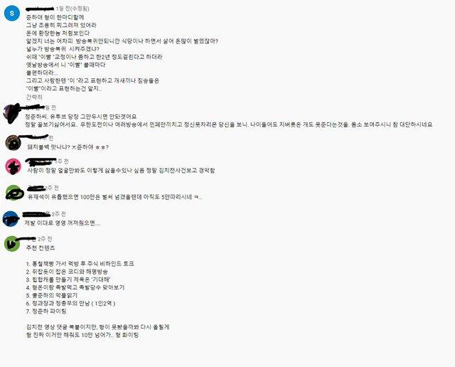 11.jpg 정준하가 요즘 유튜브 접은 이유.jpg 정준하가 유튜브 접은 이유 .jpg