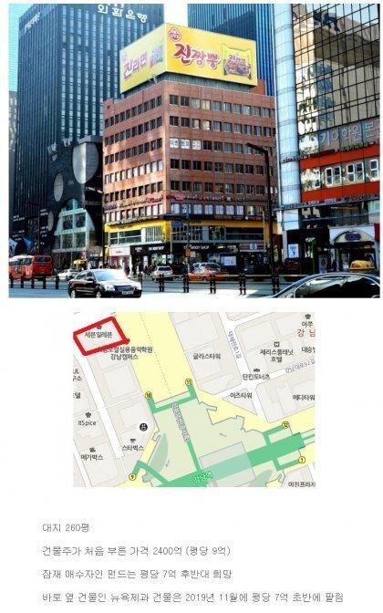 1599600994012.jpg 건물주가 평당 9억원을 부른 건물.jpg