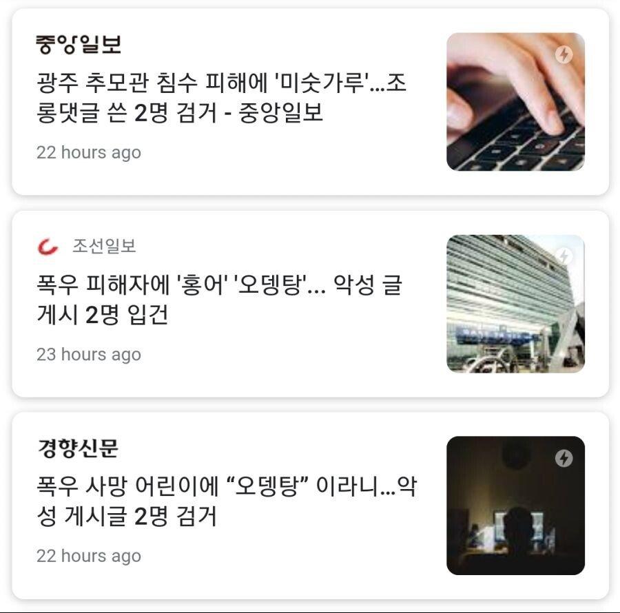 1748f47c3a2527c67.jpg 광주 추모관 침수 조롱자들 검거 소식