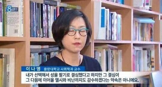 [유머] 중앙대 여교수 어록 레전드 -  와이드섬