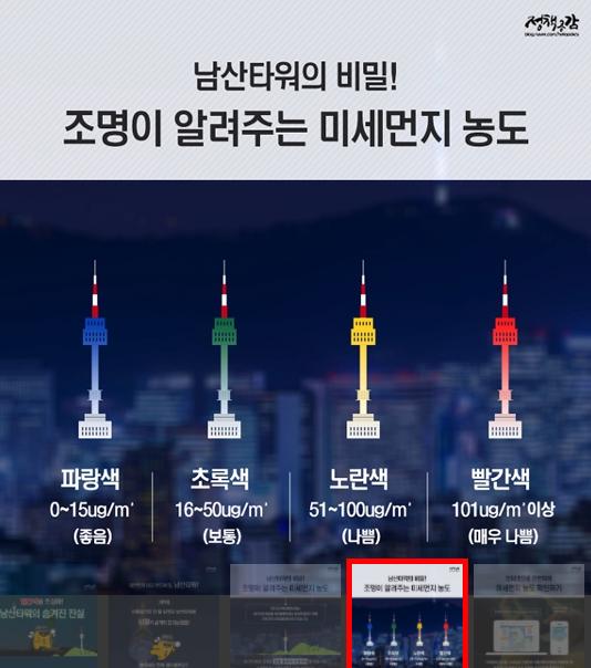 남산타워.png 남산 타워 조명의 진실