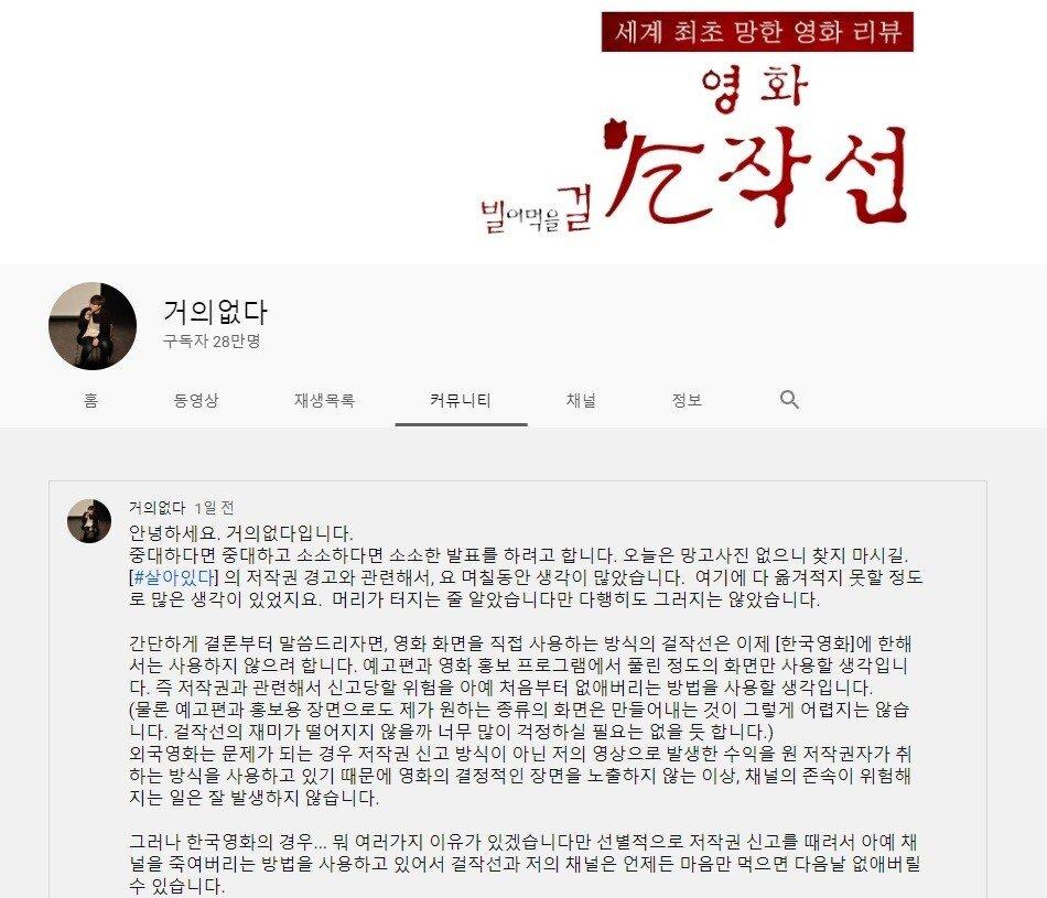 거의.jpg 6천만 조회수 영화 유튜버 영상 삭제 .jpg