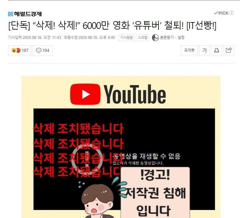 거의1.jpg 6천만 조회수 영화 유튜버 영상 삭제 .jpg