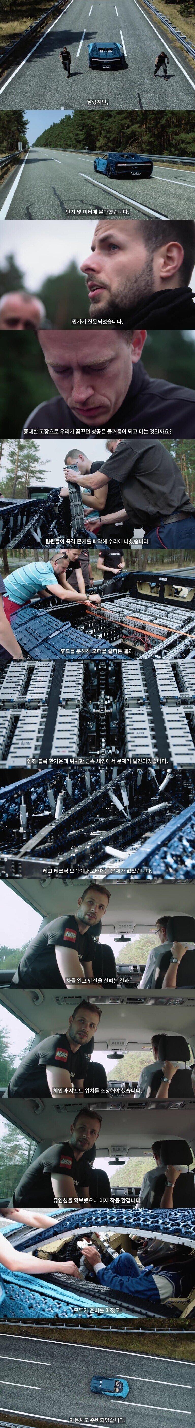 레고 테크닉 부가티 42083 - 불가능을 조립하다(다큐멘터리)-vert9.jpg 스압) 레고로 달리는 부가티를 만들다.Docu