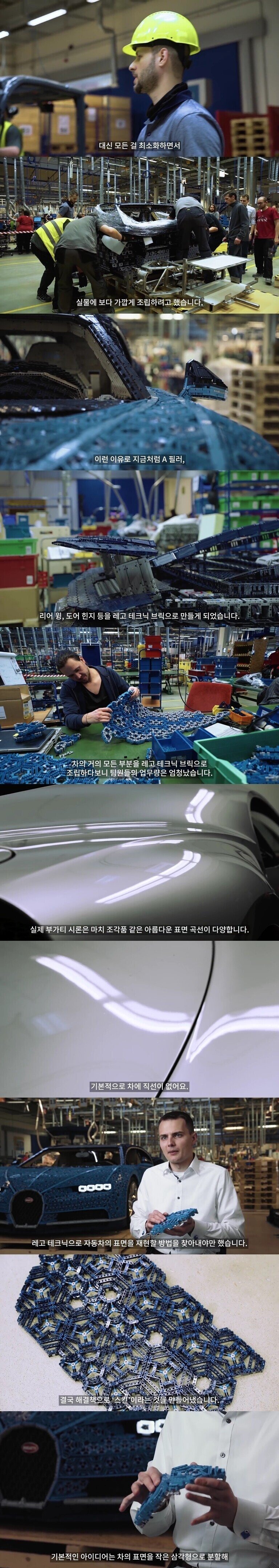 레고 테크닉 부가티 42083 - 불가능을 조립하다(다큐멘터리)-vert3.jpg 스압) 레고로 달리는 부가티를 만들다.Docu
