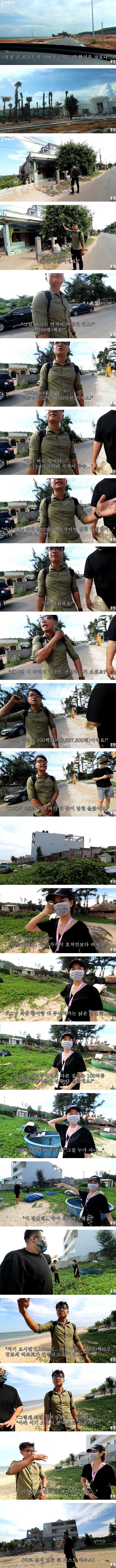 베트남 시골 바다 바로 앞 2억 3천만원짜리 집.jpg