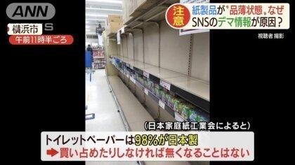 전세계에 민폐 끼친 일본의 선동